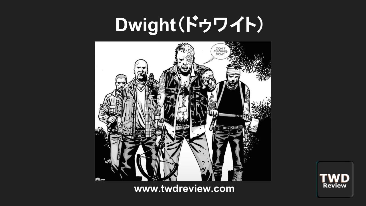 ウォーキングデッド 登場人物 Dwight