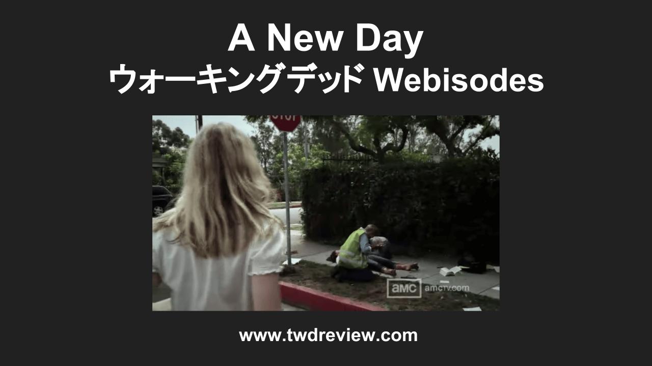 A New Day - ウォーキングデッド Webisode 1
