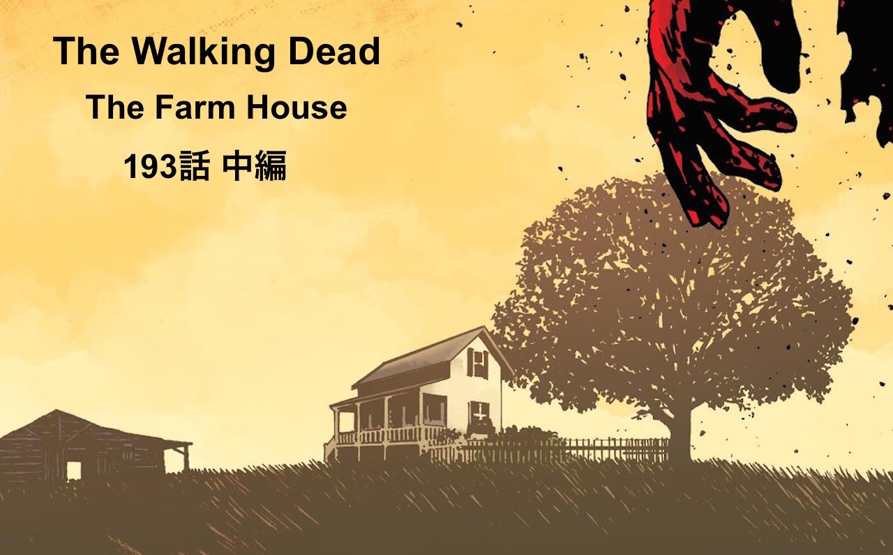 ウォーキングデッド コミック 193話 The Farm House 中編タイトルバナー